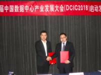 延续高水准 多元化 2018 DCIC大会移师上海