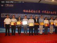 中软华创获中国政务安全可控系统建设贡献奖