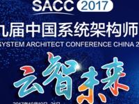 想了解百度云天算平台的架构发展么?来SACC
