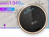双十一预售狂欢 10元预定抢浦桑尼克790T