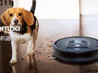 家庭清洁全靠它 iRobot扫地机系列选购指南