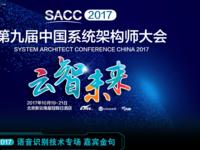 一张图读懂SACC2017语音识别专场嘉宾金句