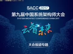 SACC 2017:互联网大厂语音识别如何?