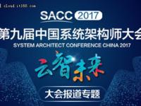 一张图读懂SACC 2017主场一演讲嘉宾金句