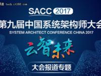 一张图读懂SACC 2017移动技术专场嘉宾金句