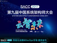 一张图读懂SACC智能化运维&DevOps专场金句