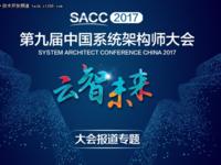 SACC2017:今天移动技术专场,大佬们都说了啥