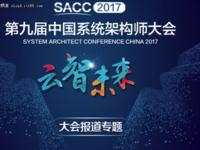 SACC2017:智能时代下的云平台架构进化之路