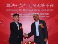 高通与商汤科技合作 推动终端人工智能发展