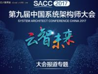 SACC:基于Mesos/Docker的容器化私有云实践