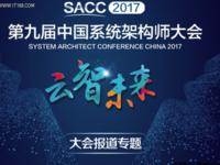 SACC2017:小米生态云的应用引擎实践分享