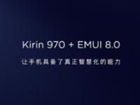 华为Mate10国内发布 EMUI8.0+麒麟970成亮点