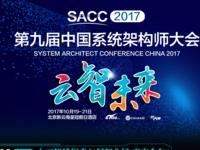 SACC2017人工智能探索与创新专场金句合辑