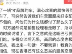 """熊黛林 微头条 怒揭 豪 车 """"潜规则"""""""