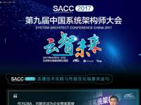 一图读懂SACC2017数据库架构专场嘉宾金句