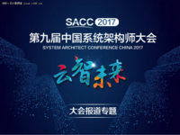 SACC 2017:金山云虚拟网络的设计与实践