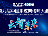 SACC2017行业云应用实践专场嘉宾金句合辑
