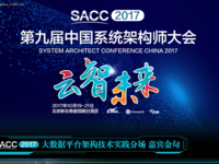 一张图读懂SACC2017大数据架构实践专场金句