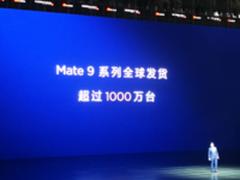 余承东:希望Mate 10系列销量达到1500万台