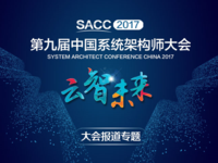 SACC2017:直播技术实践与性能优化专场实录