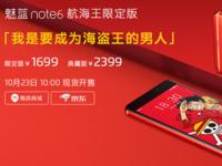 今天10点再开售 魅蓝Note6海贼王版现货