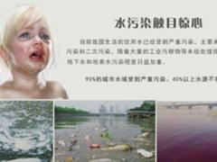 水污染危害这么大,你家还没装净水器吗?