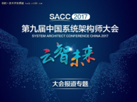 揭秘:腾讯京东推荐系统架构如何设计?