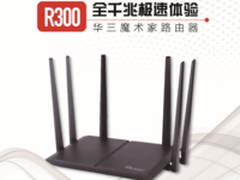 新华三再推H3C Magic R300全千兆无线路由器