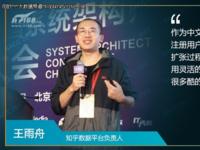 王雨舟:知乎大数据平台架构和实践优化