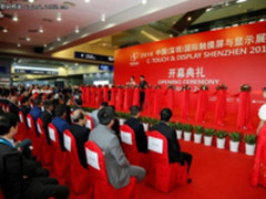 2017深圳全触展 11月再攀触控显示行业高峰