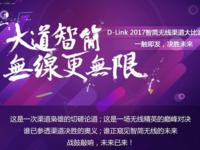 D-Link 2017智简无线渠道大比武正式开启
