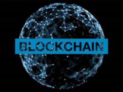 北美区块链协会谭磊:我眼里的区块链技术