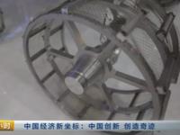 突破技术封锁,中国企业试水稀有金属3D打印