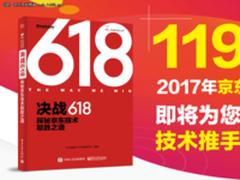 《决战618:探秘京东技术取胜之道》发布!