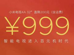 价格屠夫小米电视 4A 32英寸今降至999元