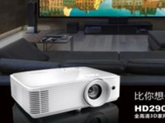 超高性价比!奥图码HD290全高清3D投影机发售