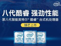 Intel简直在抢钱 八代酷睿买不到还涨价
