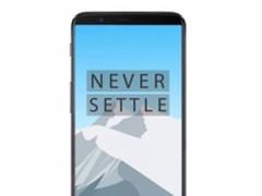 一加手机5T价格曝光 硬件剽悍配全面屏