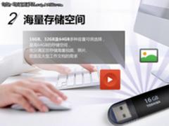 品质卓越时尚美观 东芝 速闪 USB3.0促销价
