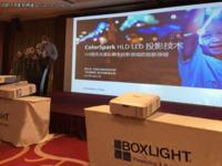 Boxlight宝视来东北市场合作会议在沈阳召开