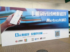 不到半秒过闸 上海磁浮线支持手机扫码乘车
