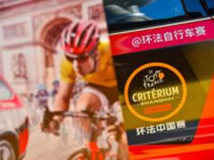 前无止境 戴尔携手2017环法中国巅峰赛