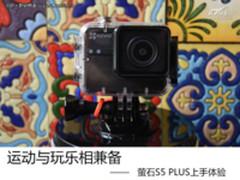 运动与玩乐相兼备 萤石S5 PLUS上手体验