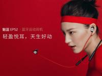 魅蓝EP52运动蓝牙耳机灰色版将在今日发布