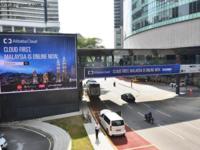 阿里云马来西亚开服,东南亚覆盖最广服务商