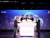 海尔发布智汇云战略,与SmartX签订战略合作