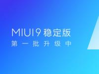 MIUI9稳定版推送 首批支持小米6和小米Max2