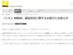 D850供不应求 尼康官方就供货不足致歉
