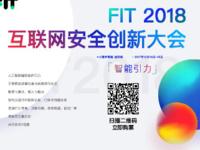 FIT 2018互联网安全创新大会火热报名中