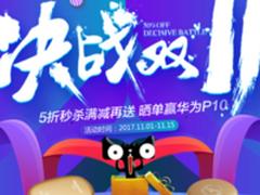 """玩赚""""双·11"""" 金速固态硬盘火爆钜惠来袭!"""